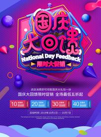 原创紫色国庆促销海报