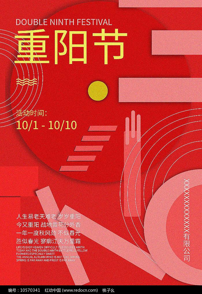 中国传统节日重阳节海报图片