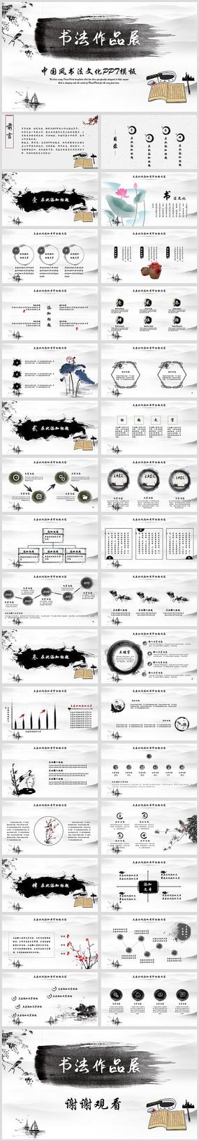 中国风动态古典水墨书法PPT模板