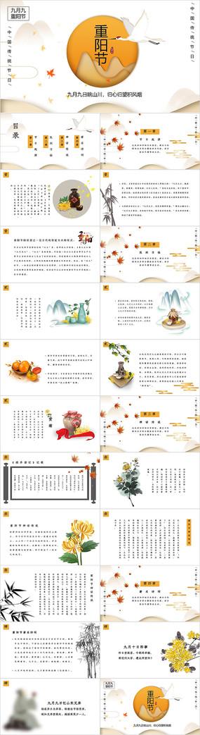 中国风重阳节关爱老人PPT模板
