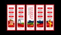 中国共产党党的光辉历程展板