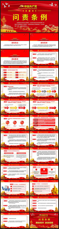 中国共产党问责条例ppt模板 pptx