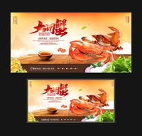 中华美味阳澄湖大闸蟹海报