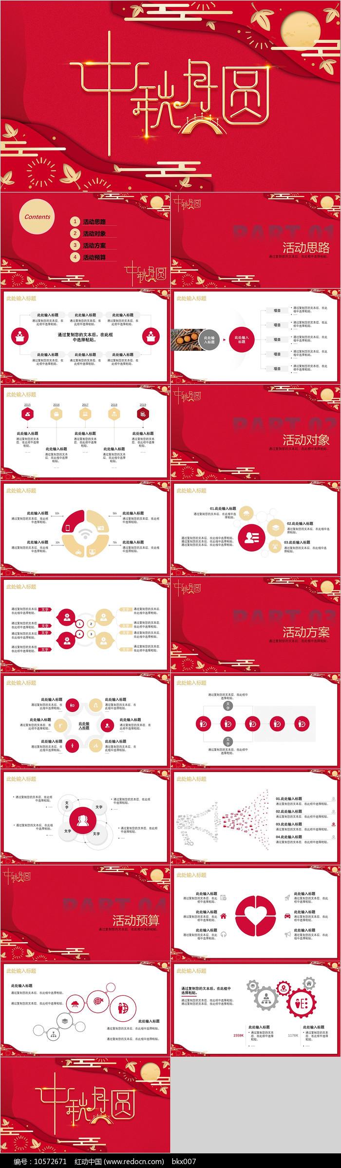 中秋节活动策划PPT模板图片