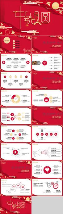 中秋节活动策划PPT模板 pptx