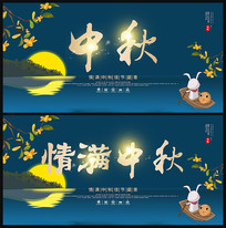 中秋节宣传展板