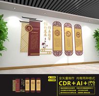 中式传统中医文化墙设计