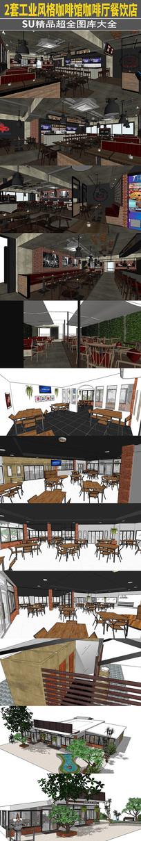 2套工业风格咖啡馆咖啡厅餐饮店