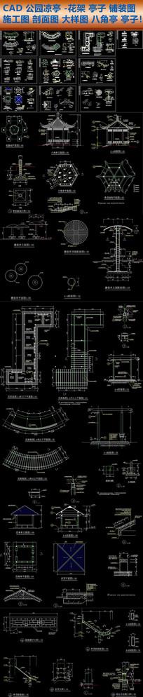 CAD公园凉亭花架亭子施工图节点大样图