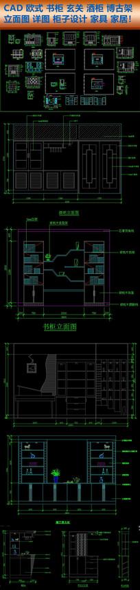 CAD酒柜欧式书柜柜子设计家居用品