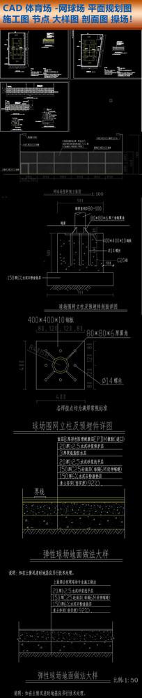 CAD体育场网球场平面规划图节点