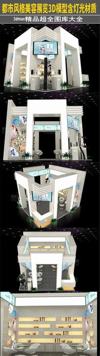 都市风格美容展览3D模型
