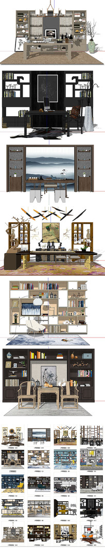 书房组合模型