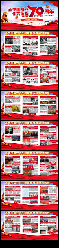 2019国庆建国70周年展板