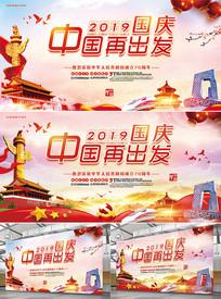 2019国庆中国再出发展板设计