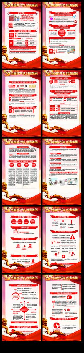 2019新修订中国共产党问责条例展板