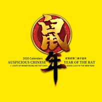 2020鼠年中国风金色书法创意艺术字