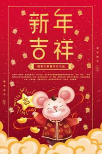 2020新年吉祥鼠年海报