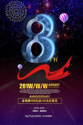 8周年店庆海报设计