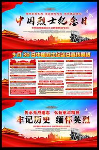 9月30日中国烈士纪念日展板