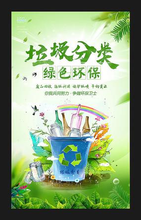 爱护环境垃圾分类宣传海报
