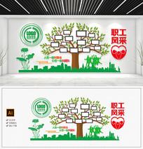 爱心树形企业文化墙员工风采照片墙形象墙