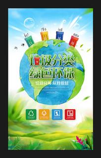 保护环境垃圾分类宣传教育海报