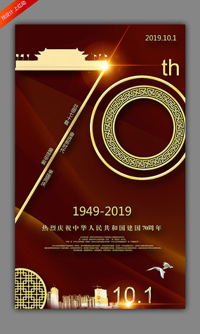 创意国庆节建国70周年宣传海报