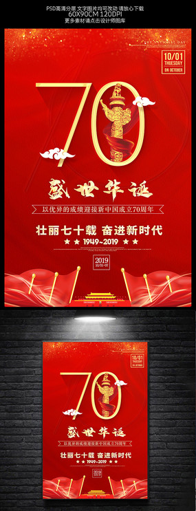 创意红色建国70周年海报设计