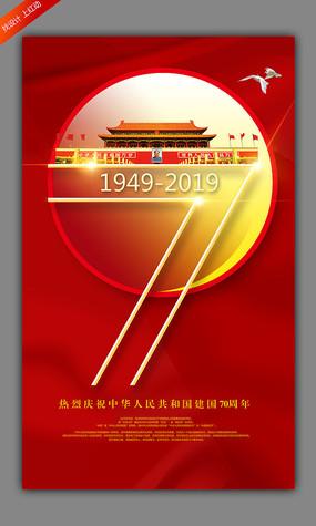 创意建国70周年宣传海报