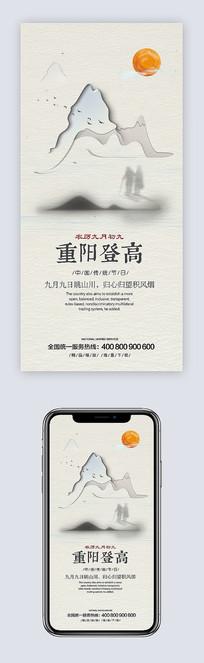 创意九九重阳微信海报
