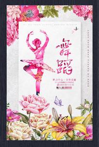 创意舞蹈宣传海报