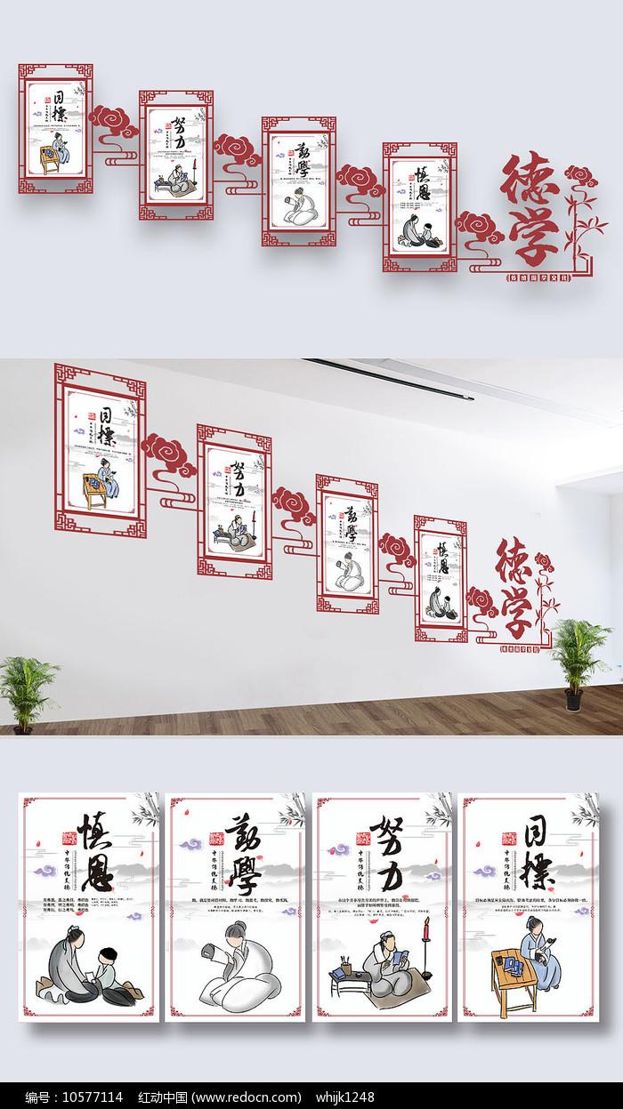 传统国学文化楼梯文化墙图片