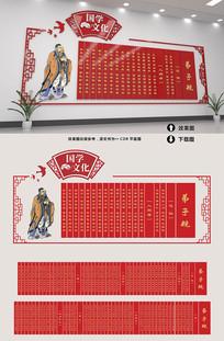 传统校园文化弟子规文化墙
