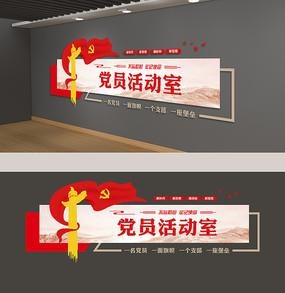 党建文化墙党员活动室背景墙党员之家文化墙