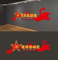 党建文化墙党员活动室文化墙党员之家展板