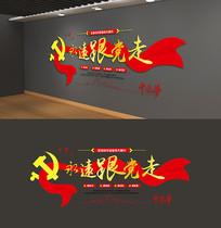 党建文化墙党员之家永远跟党走党建雕刻展板