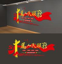 党建文化墙为人民服务口号党员活动室展板