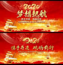 大气2020企业年会元旦晚会舞台背景板