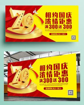 大气70周年国庆海报