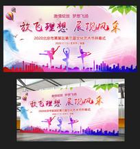大气炫彩文化艺术节校园文艺晚会舞台背景板