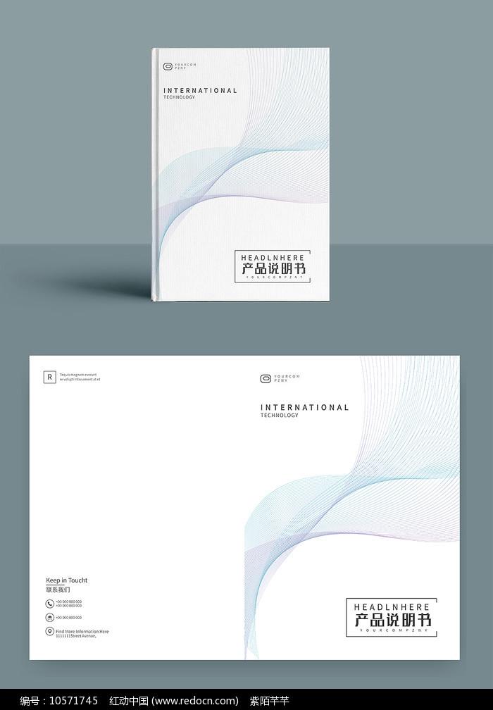 大气公司画册封面企业画册封面图片