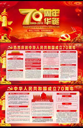 大气建国70周年国庆节宣传栏