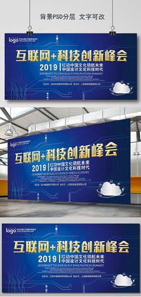 大气蓝色互联网科技峰会背景展板
