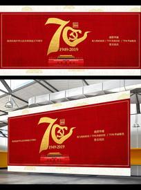 大气新中式建国70周年国庆节海报