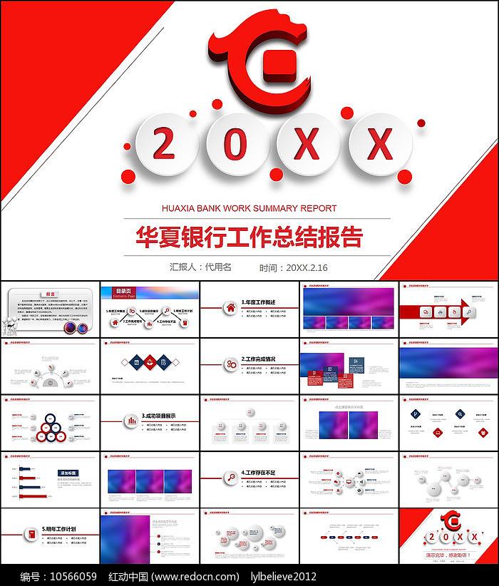 大气中国华夏银行ppt模板图片
