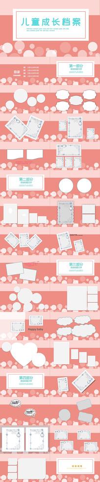 粉色唯美儿童成长档案PPT模板