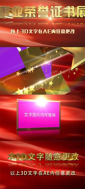 公司发展历程大事记荣誉证书展示视频 模板