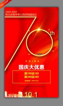 国庆70周年宣传海报