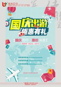国庆旅游特惠海报设计